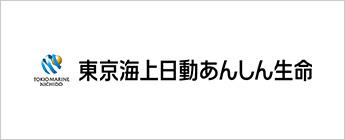 生命保険の東京海上日動あんしん生命保険