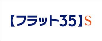 フラット35S